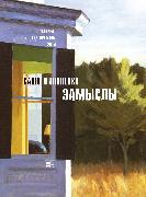 Cover-Bild zu Filipenko, Sasha: Zamysly (eBook)