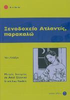 Cover-Bild zu Xenodophio Atlantis, parakalo