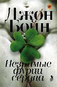 Cover-Bild zu Boyne, John: The Heart's Invisible Furies: A Novel (eBook)