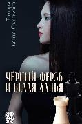 Cover-Bild zu The Black Queen and the White Rook (eBook) von Keita-Stankevich, Tamara
