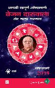 Cover-Bild zu Aapki Sampurn Bhavishyavani 2019: Kark (eBook) von Daruwalla, Bejan