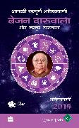 Cover-Bild zu Aapki Sampurn Bhavishyavani 2019: Singh (eBook) von Daruwalla, Bejan