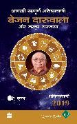Cover-Bild zu Aapki Sampurn Bhavishyavani 2019: Kumbh (eBook) von Daruwalla, Bejan