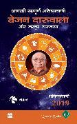 Cover-Bild zu Aapki Sampurn Bhavishyavani 2019: Makar (eBook) von Daruwalla, Bejan