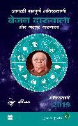Cover-Bild zu Aapki Sampurn Bhavishyavani 2019: Vrishchik (eBook) von Daruwalla, Bejan