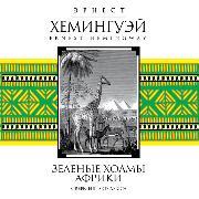 Cover-Bild zu Hemingway, Ernest: Green Hills of Africa (Audio Download)