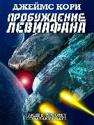 Cover-Bild zu Corey, James S. A.: Leviathan wakes (eBook)