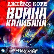 Cover-Bild zu Corey, James S. A.: Caliban's War (Audio Download)