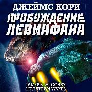 Cover-Bild zu Corey, James S.A.: Leviathan wakes (Audio Download)