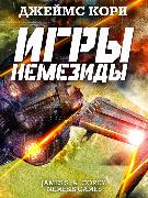 Cover-Bild zu Corey, James S .A.: Nemesis Games (eBook)