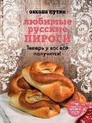 Cover-Bild zu Ljubimye russkie pirogi