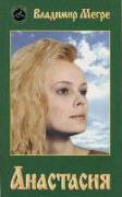 Cover-Bild zu Anastasija. Kniga 1