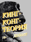 Cover-Bild zu Despentes, Virginie: King Kong Theory (eBook)