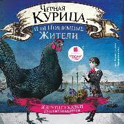 Cover-Bild zu Tolstoj, Aleksej: CHernaya kurica, ili Podzemnye zhiteli (Audio Download)