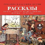 Cover-Bild zu Tolstoj, Aleksej: Russkie klassiki detyam: Rasskazy Alekseya Tolstogo, Borisa ZHitkova, Leonida Panteleeva (Audio Download)