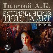 Cover-Bild zu Tolstoj, Aleksej Konstantinovich: Vstrecha cherez trista let. Sbornik (Audio Download)