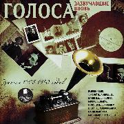 Cover-Bild zu avtorov, Kollektiv: Golosa, zazvuchavshie vnov'. Zapisi 1908-1950 godov (Audio Download)