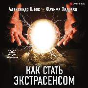 Cover-Bild zu SHeps, Aleksandr: How to become a psychic (Audio Download)