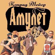 Cover-Bild zu Meyer, Conrad: Amulet (Audio Download)