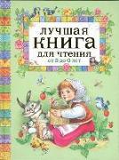 Cover-Bild zu Luchshaja kniga dlja chtenija ot 3 do 6 let