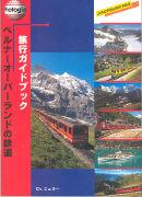 Cover-Bild zu RF Bahnen im Berner Oberland japanisch - Bahnen im Berner Oberland