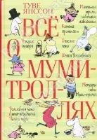 Cover-Bild zu Vsjo o Mumi-trolljah von Jansson, Tove