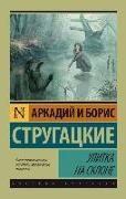 Cover-Bild zu Ulitka na sklone von Strugackij, Arkadij