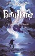 Cover-Bild zu Harry Potter 3. Garry Potter i uznik Azkabana von Rowling, Joanne K.