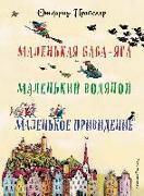 Cover-Bild zu Malen'kaja Baba-Jaga. Malen'kij Vodjanoj. Malen'koe Prividenie von Preussler, Otfried