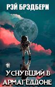 Cover-Bild zu Asleep in Armageddon (eBook) von Bradbury, Ray