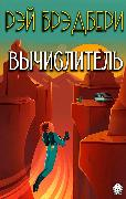 Cover-Bild zu Calculator (eBook) von Bradbury, Ray