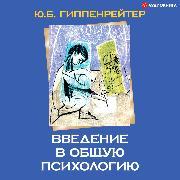 Cover-Bild zu Gippenreiter, Julia: Vvedenie v obschuyu psihologiyu (Audio Download)