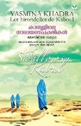 Cover-Bild zu Kaboolile Narayanapakshikal von Khadra, Yasmina
