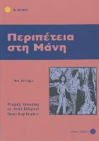 Cover-Bild zu Peripetia sti Mani
