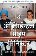 Cover-Bild zu Baru, Sanjay: THE ACCIDENTAL PRIME MINISTER