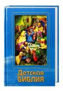 Cover-Bild zu Kinderbibel Russisch - ??????? ??????
