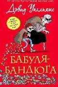 Cover-Bild zu Babulja-bandjuga