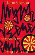 Cover-Bild zu Kaufman, Charlie: Antkind: A Novel (eBook)