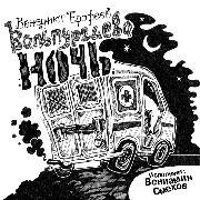 Cover-Bild zu Erofeev, Venedikt: Walpurgis Night (Audio Download)
