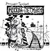 Cover-Bild zu Erofeev, Venedikt: Moscow-Petushki (Audio Download)