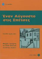 Cover-Bild zu Enan Avgousto stis Spetses