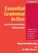 Cover-Bild zu Essential Grammar in Use with Answers von Murphy, Raymond