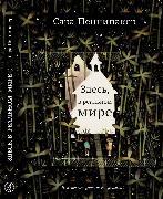 Cover-Bild zu Pennypacker, Sara: Here in the real world (eBook)