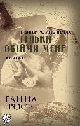 Cover-Bild zu Just embrace me (Book 1) (eBook)
