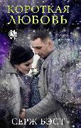 Cover-Bild zu Short love (eBook)
