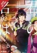Cover-Bild zu Makoto Shinkai: your name., Vol. 2