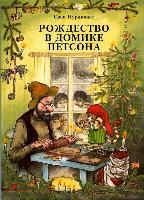 Cover-Bild zu Rozhdestvo v domike Petsona