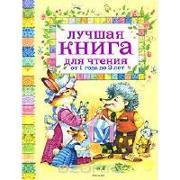 Cover-Bild zu Luchshaja kniga dlja chtenija ot 1 do 3 let