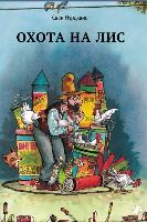 Cover-Bild zu Ohota na lis
