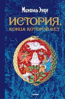 Cover-Bild zu Istorija, konca kotoroj net